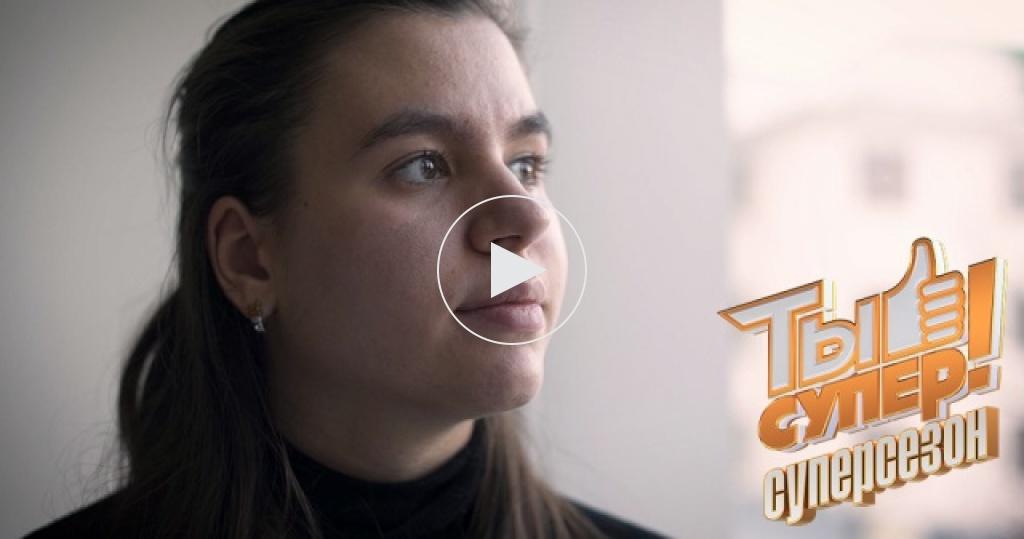 Соня из Одессы, посвятив родным последнее выступление, мечтает попасть вфинал «Ты супер!»