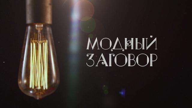 «Мировая закулиса. Модный заговор».НТВ.Ru: новости, видео, программы телеканала НТВ