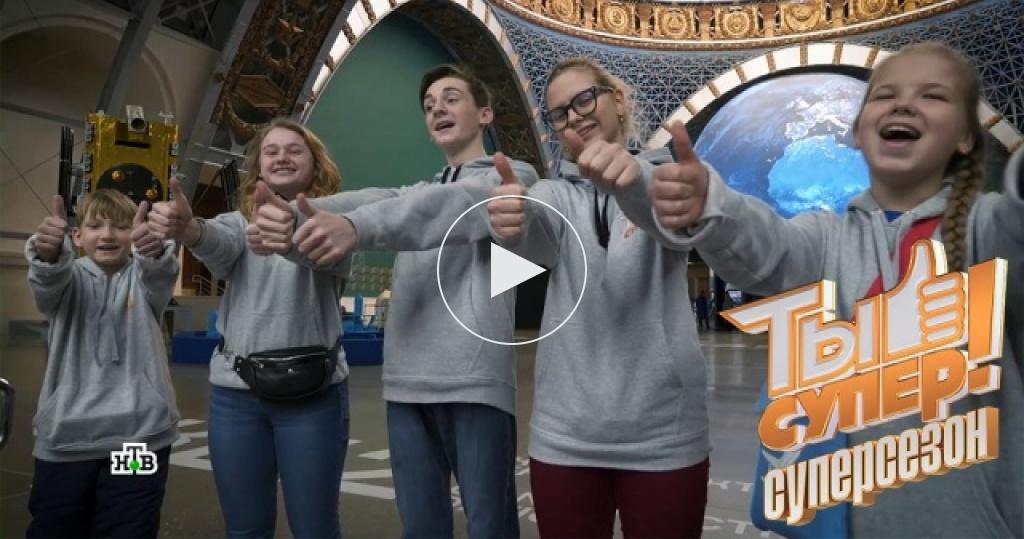 Маленькие звезды проекта «Ты супер!» отправились вкосмическую экскурсию