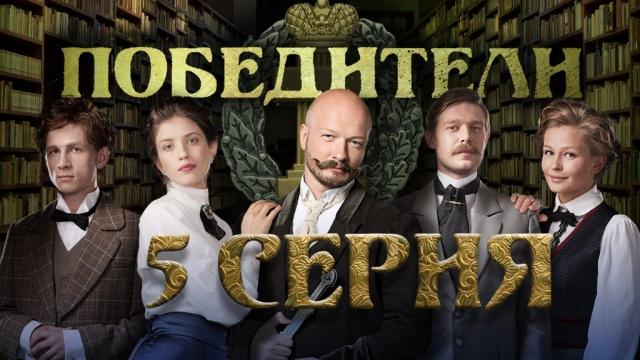Сериал «Победители» .НТВ.Ru: новости, видео, программы телеканала НТВ