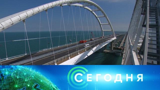 15 мая 2019 года. 08:00.15 мая 2019 года. 08:00.НТВ.Ru: новости, видео, программы телеканала НТВ