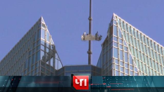 16мая 2019года.16мая 2019года.НТВ.Ru: новости, видео, программы телеканала НТВ
