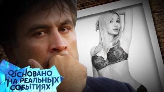Как транссексуал оказался впостели Саакашвили? «Основано на реальных событиях»— сегодня на НТВ.Грузия, Саакашвили.НТВ.Ru: новости, видео, программы телеканала НТВ
