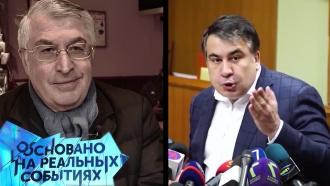 Серый кардинал клана Саакашвили: какое задание он выполнял на Майдане? «Основано на реальных событиях»— сегодня на НТВ.Порошенко, США, Саакашвили, Украина, ЦРУ.НТВ.Ru: новости, видео, программы телеканала НТВ