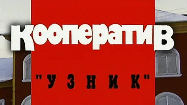 """«Кооператив """"Узник""""».НТВ.Ru: новости, видео, программы телеканала НТВ"""