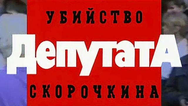 «Убийство депутата Скорочкина».НТВ.Ru: новости, видео, программы телеканала НТВ