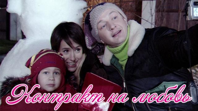 Комедия «Контракт на любовь»— 26мая в23:20.НТВ.Ru: новости, видео, программы телеканала НТВ