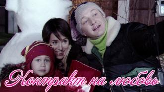 Комедия «Контракт на любовь»— 26мая в23:20.кино.НТВ.Ru: новости, видео, программы телеканала НТВ