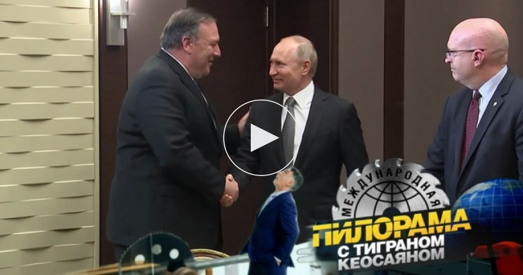 Полный боекомплект аргументов, встреча сПомпео иавстрийская дружба: подробности поездок Владимира Путина