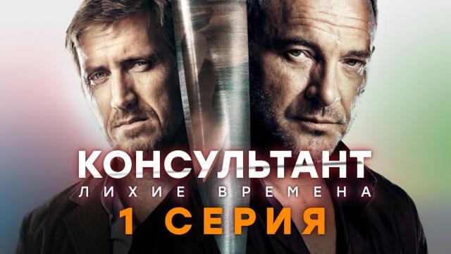 Детектив «Консультант».НТВ.Ru: новости, видео, программы телеканала НТВ