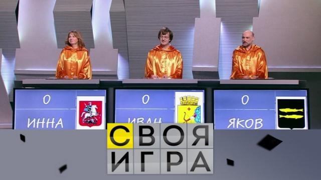 Выпуск от 19 мая 2019 года.Выпуск от 19 мая 2019 года.НТВ.Ru: новости, видео, программы телеканала НТВ