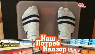Самые точные напольные весы, открытие гидроплазмы и польза субпродуктов.Самые точные напольные весы, открытие гидроплазмы и польза субпродуктов.НТВ.Ru: новости, видео, программы телеканала НТВ