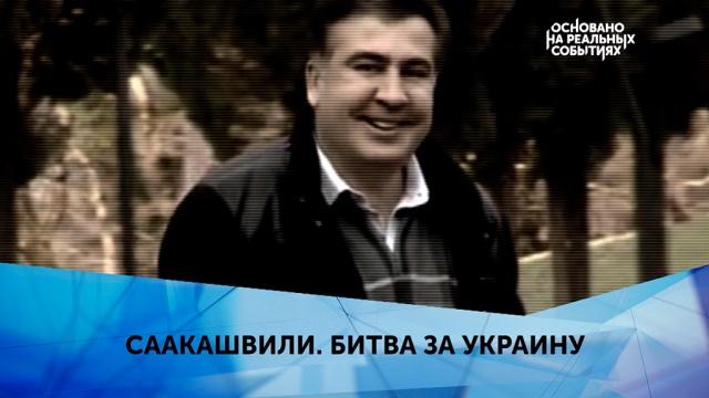 Выпуск от 21мая 2019года.«Саакашвили. Битва за Украину». 2 серия.НТВ.Ru: новости, видео, программы телеканала НТВ