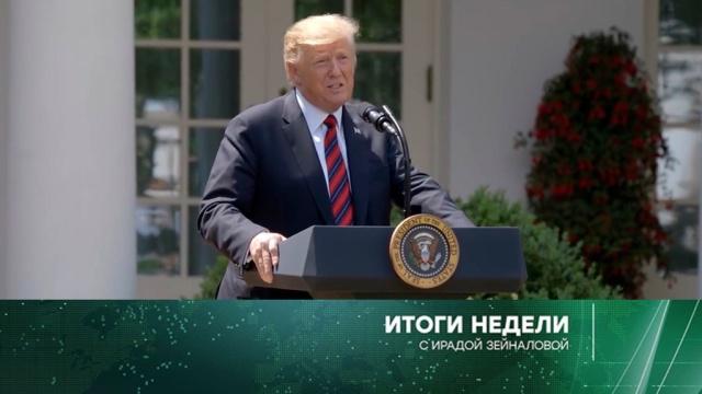 19мая 2019года.19мая 2019года.НТВ.Ru: новости, видео, программы телеканала НТВ