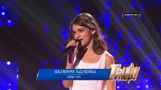 Rise Up— Валерия Адлейба, 14лет, Абхазия