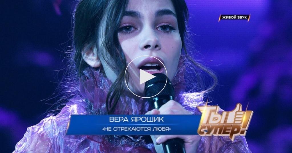 «Не отрекаются любя»— Вера Ярошик, 17лет, Белоруссия