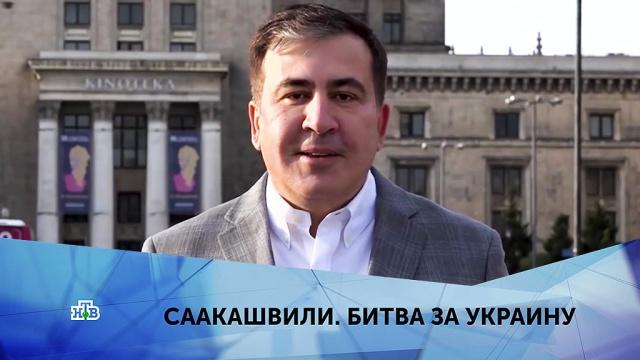 Выпуск от 20мая 2019года.«Саакашвили. Битва за Украину». 1серия.НТВ.Ru: новости, видео, программы телеканала НТВ