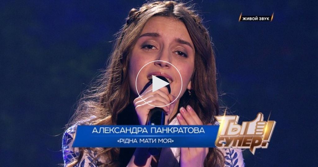 «Рiдна мати моя»— Александра Панкратова, 17лет, Краснодарский край