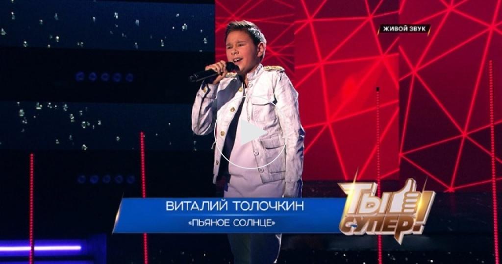 «Пьяное солнце»— Виталий Толочкин, 12лет, Забайкальский край