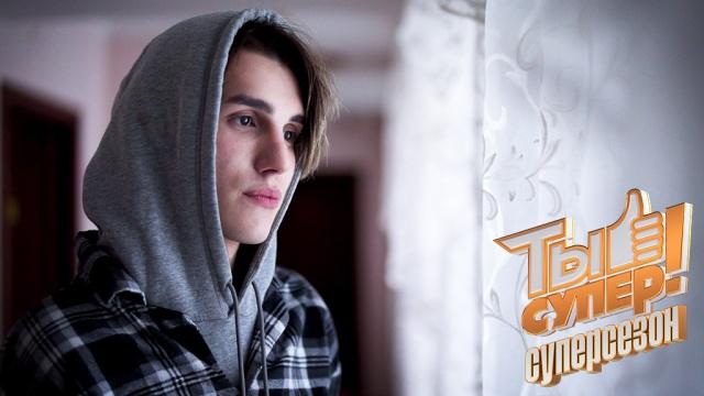 «Я себя открыл здесь»: Богдан— освоем главном достижении всуперсезоне шоу.НТВ.Ru: новости, видео, программы телеканала НТВ