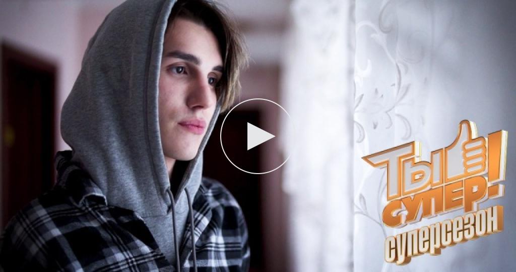 «Я себя открыл здесь»: Богдан— освоем главном достижении всуперсезоне шоу