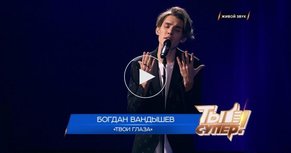 «Твои глаза»— Богдан Вандышев, 20лет, г.Москва