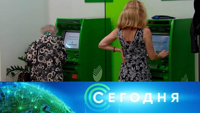 20 мая 2019 года. 19:00.20 мая 2019 года. 19:00.НТВ.Ru: новости, видео, программы телеканала НТВ
