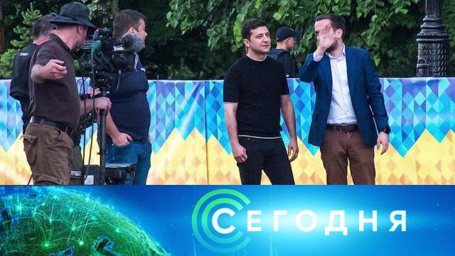 20 мая 2019 года. 07:00.20 мая 2019 года. 07:00.НТВ.Ru: новости, видео, программы телеканала НТВ