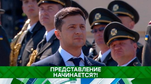Выпуск от 20 мая 2019 года.Представление начинается?!НТВ.Ru: новости, видео, программы телеканала НТВ