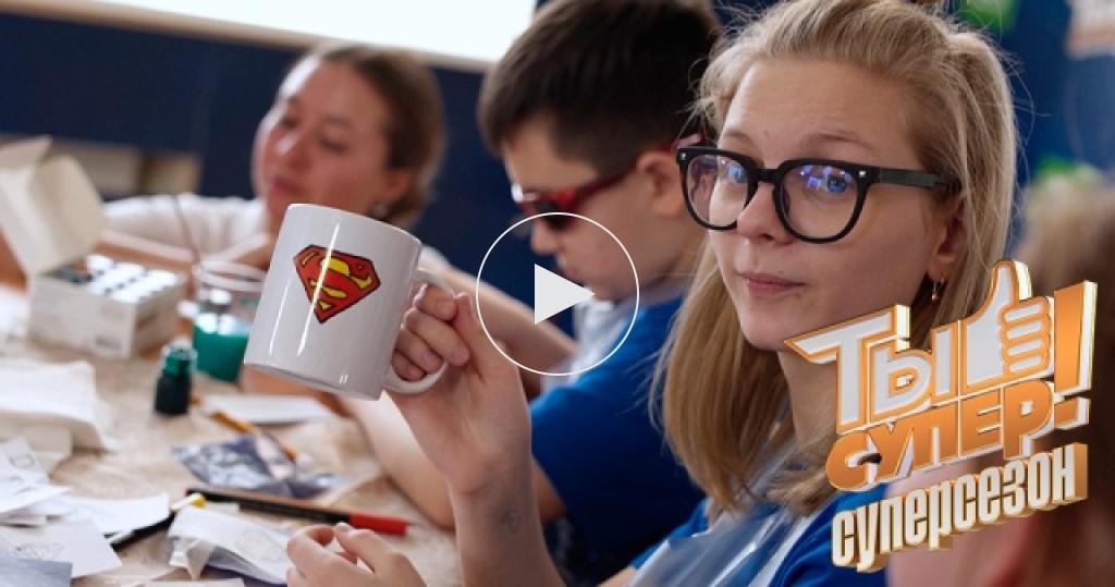Сделать жизнь ярче: участники шоу «Ты супер!» получили урок декора