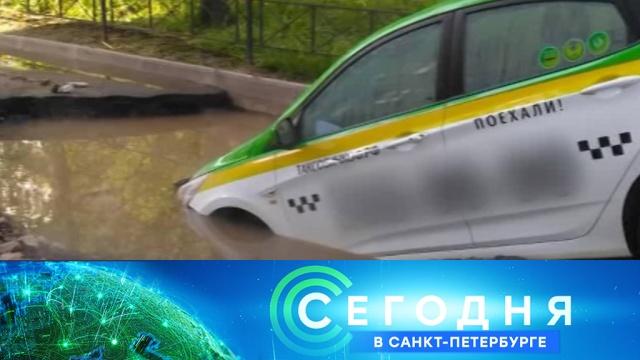 20 мая 2019 года. 16:15.20 мая 2019 года. 16:15.НТВ.Ru: новости, видео, программы телеканала НТВ
