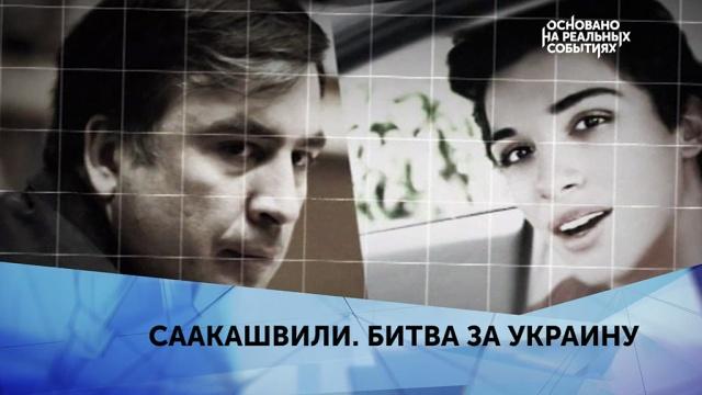 Выпуск от 22 мая 2019 года.«Саакашвили. Битва за Украину». 3серия.НТВ.Ru: новости, видео, программы телеканала НТВ