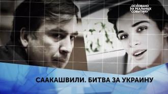 «Саакашвили. Битва за Украину». 3серия