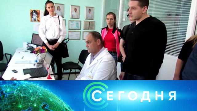 21 мая 2019 года. 10:00.21 мая 2019 года. 10:00.НТВ.Ru: новости, видео, программы телеканала НТВ