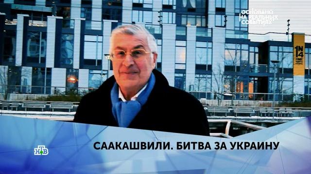 Выпуск от 23мая 2019года.«Саакашвили. Битва за Украину». 4серия.НТВ.Ru: новости, видео, программы телеканала НТВ