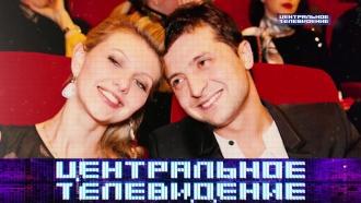 Неизвестные факты из жизни первой леди Украины имошенники вбелых халатах— всубботу в«Центральном телевидении»