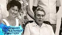 Сиделка, любовница или дочь— кем была загадочная медсестра Брежнева? «Основано на реальных событиях»— сегодня в18:10.НТВ.Ru: новости, видео, программы телеканала НТВ