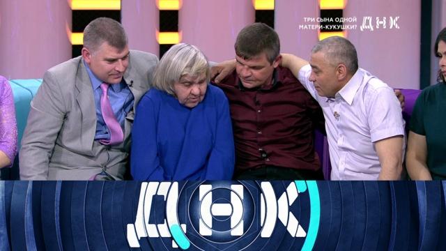 Выпуск от 23 мая 2019года.«Три сына одной матери-кукушки?».НТВ.Ru: новости, видео, программы телеканала НТВ