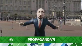 Propaganda?!