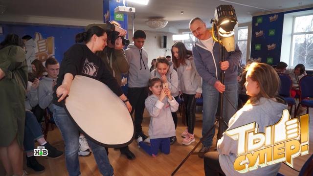 Звездные фотографы провели мастер-класс для участников «Ты супер!».НТВ.Ru: новости, видео, программы телеканала НТВ