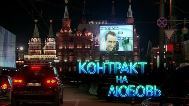 Комедия «Контракт на любовь».Комедия «Контракт на любовь».НТВ.Ru: новости, видео, программы телеканала НТВ