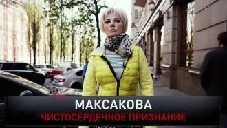 «Максакова. Чистосердечное признание».«Максакова. Чистосердечное признание».НТВ.Ru: новости, видео, программы телеканала НТВ