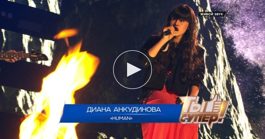 Суперсезон. Финал: Диана Анкудинова, г.Москва. Human