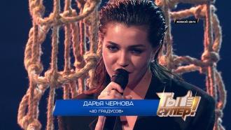 Суперсезон. Финал: Дарья Чернова, Белоруссия. «40градусов»