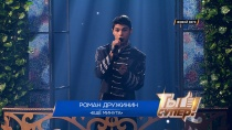 Суперсезон. Финал: Роман Дружинин, г.Томск. «Еще минута»