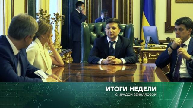 26 мая 2019года.26 мая 2019года.НТВ.Ru: новости, видео, программы телеканала НТВ