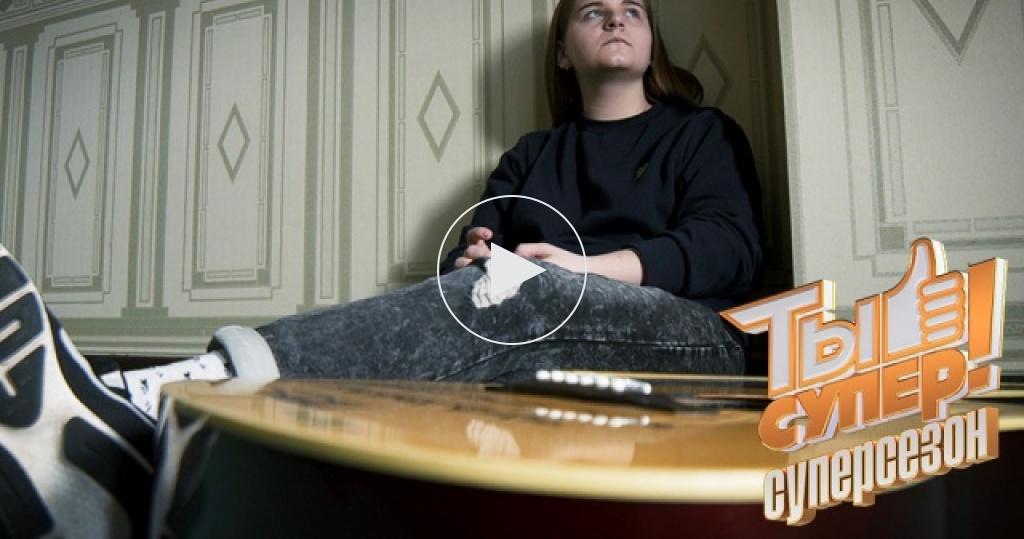«Во мне живет бунтарь»: всуперсезоне Настя решила показать себя на сцене сновой стороны