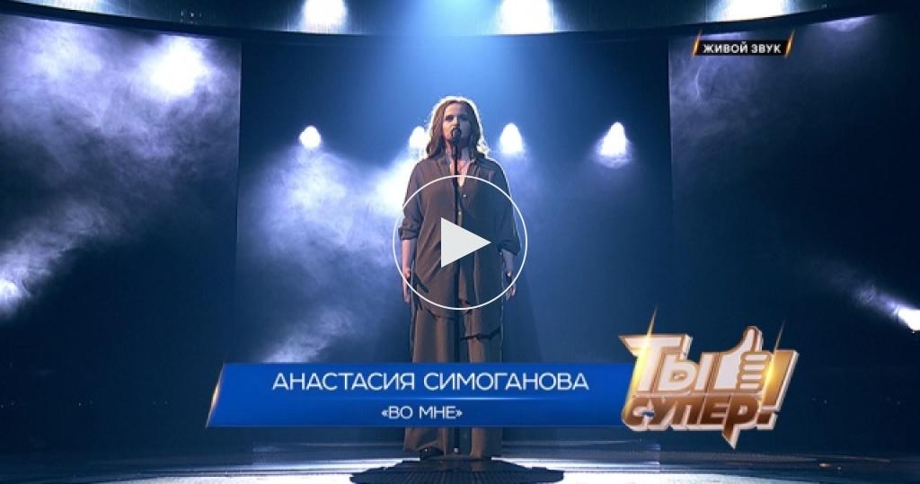 Суперсезон. Финал: Анастасия Симоганова, г.Саратов. «Во мне»