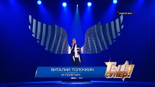 Суперсезон. Финал: Виталий Толочкин, Забайкальский край. «И полетим»