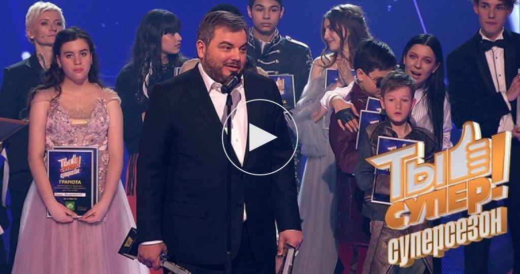 Генеральный продюсер НТВ Тимур Вайнштейн объявляет обладателя <nobr>Гран-при</nobr> «Ты супер!»